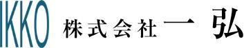埼玉県幸手市の残土処分・砂利、赤土、黒土販売・盛土、造成工事なら株式会社一弘